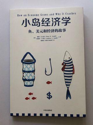 小島經濟學 魚、美元和經濟的故事