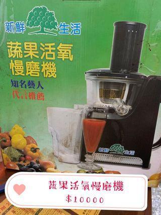 蔬果活氧慢磨機