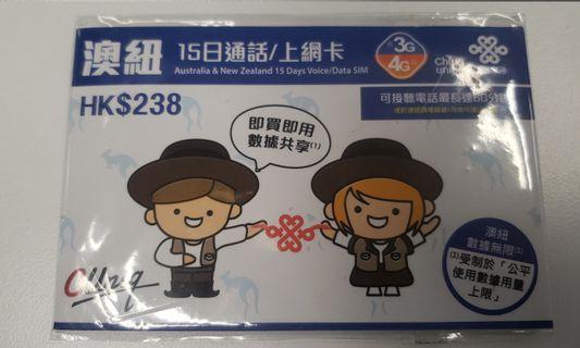 澳紐15日通話/上網卡  中國聯通