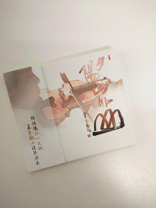 🚚 王子承【小提琴音樂專輯】