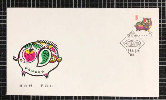 中國第一輪生肖郵票丅80豬年總公司首日封