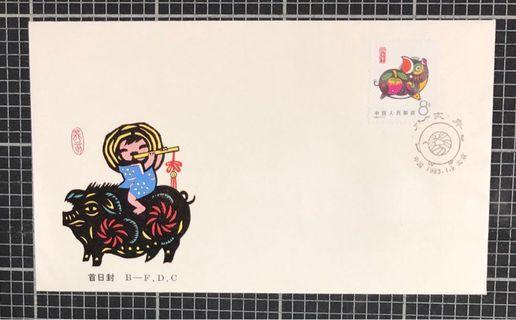 中國第一輪生肖郵票T80豬年北京分公司首日封