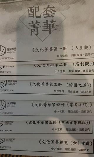 徐永豪中國文化菁華全套(6本) $100