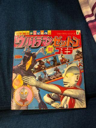 小學館漫畫 超人圖書 ultraman 吉田畫冊