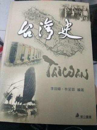 出清二手台灣史 / 李筱峰、林呈蓉 編著