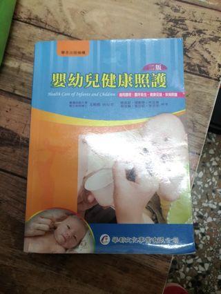 嬰幼兒健康照護 (二版)
