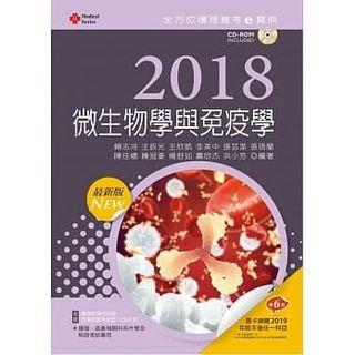 🚚 護理師2018微生物