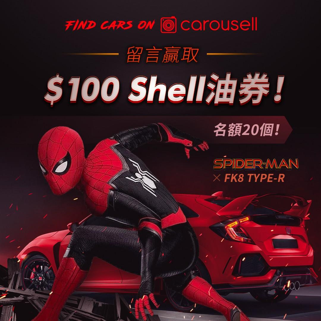 【活動完結】留言贏$100 Shell油券!Spider-Man - FK8 Type R