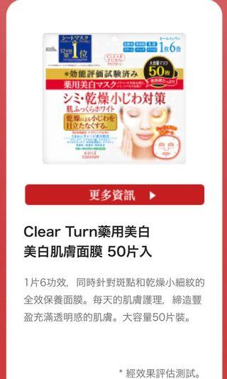 Kose 高斯 Clear Turn 藥用美白肌膚全效面膜 whitening mask 50 pcs made in Japan 日本製 50片裝 一片含六個功效 針對斑點細紋 適合每天使用 面膜連眼膜