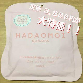 HADAOMOI SUHADA 人體幹細胞培養液組合面膜 stem cell face mask 30 pcs 日本製造 made in Japan 緊緻 彈性 滋潤 保濕 多功能面膜