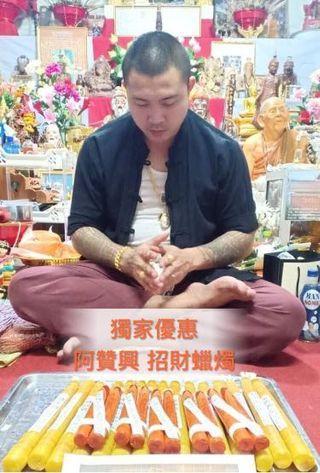 🇹🇭🔥凱泰殿泰國連線燒蠟燭🕯️招財助事業🔥🇹🇭