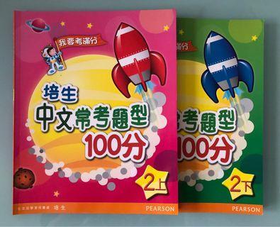 小二中文補充中文常考題型