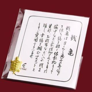 Omamori golden turtle / 金钱龟