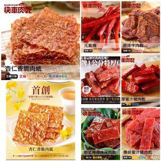 台灣直送快車肉乾系列商品‼️‼️🙋🏻♀️