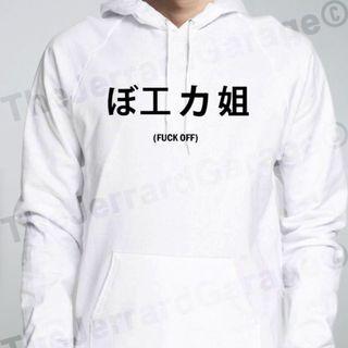 Japanese Fuck Off Hoodie (Unisex)
