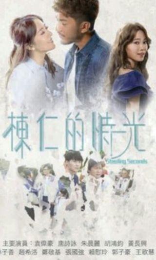 🚚 冻仁时光 TVB drama Dvd