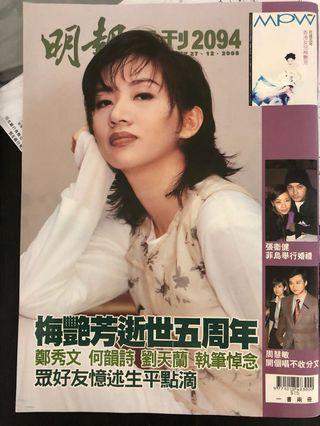 梅豔芳封面雜誌及記念刋物 (明報)