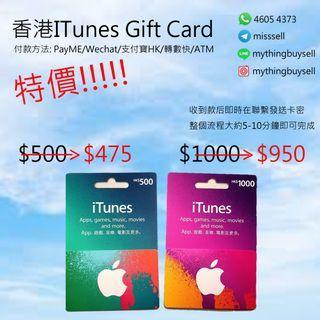 香港iTunes Gift Card $500 $1000