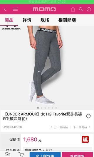 🚚 (近全新)UA/under armour 正版緊身長褲