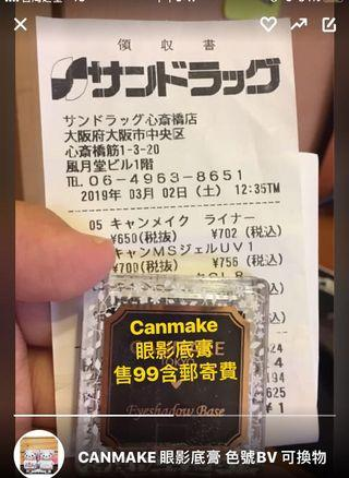 🚚 Canmake 眼影底膏 8成新 含郵