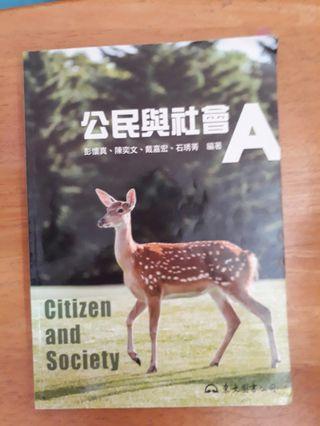 公民與社會