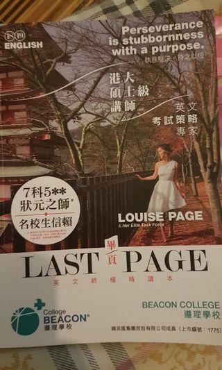 louise page。last page。畢頁