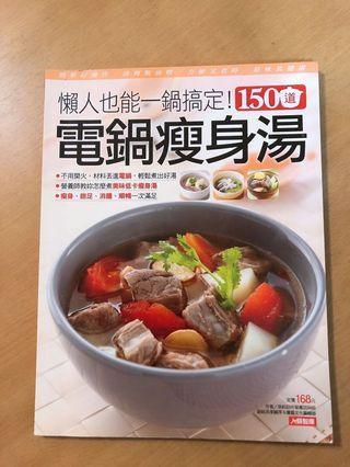 150道電鍋瘦身湯