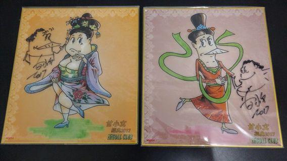 甘小文兩大古典美人水晶畫板(親筆簽名)