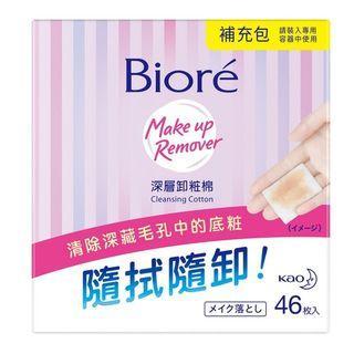 【Biore蜜妮】暢銷深層卸妝棉補充包46片