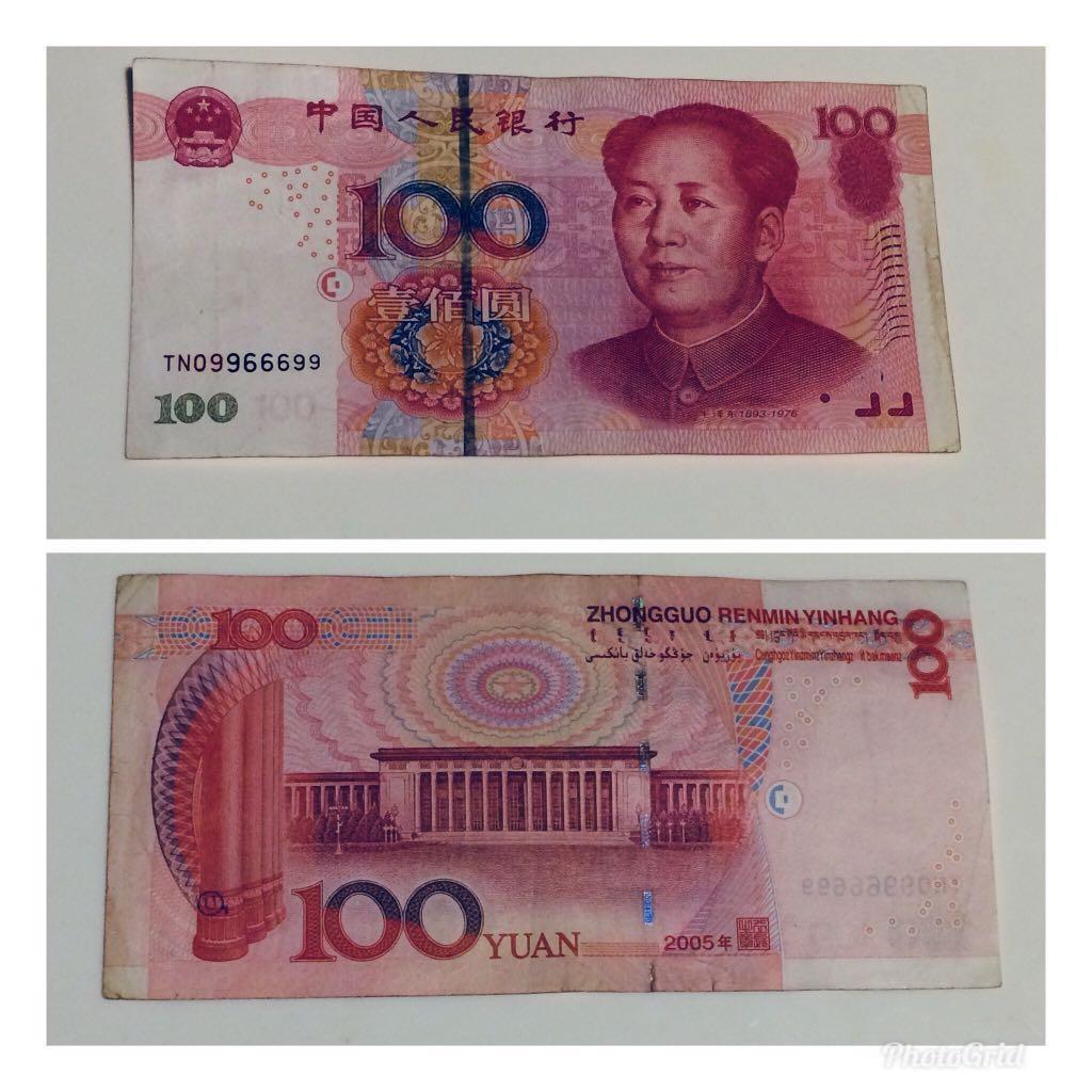 China 100 yuan note 09966699