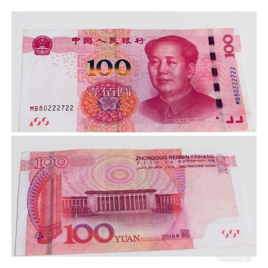 China $100 yuan note 80222722