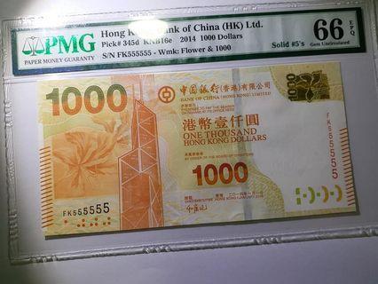 中銀鈔 1000元 全5