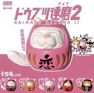 台灣 限定 貓 達摩 animals daruma 2 扭蛋 平安 壽 戀愛 福 除厄 全五款 絕版 貓咪 可愛