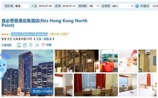 低於半價 轉讓北角宜必思酒店4晚!(7月9日至12日),原價共HK$2600