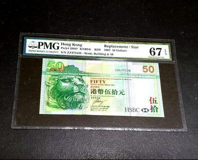補版靚號38尾  07年滙豐$50 已評高分PMG67