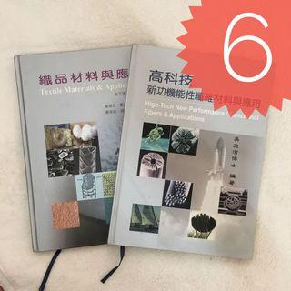 🚚 織品材料學用書
