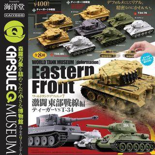 🚚 KAIYODO 海洋堂 激闘東部戰線篇 Eastern Front 坦克 虎式坦克 T34-85 坦克車 軍事坦克 全新