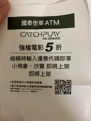 Catchplay 5折優惠券