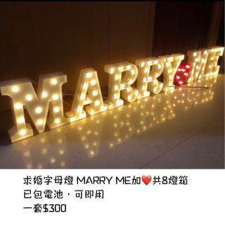 求婚字母燈 MARRY ME加❤️
