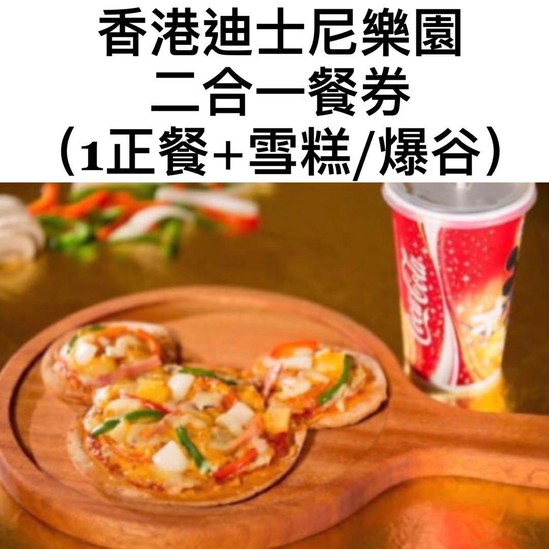 有貨✨最平⚖️ 香港迪士尼樂園二合一餐劵(1正餐+1小食)