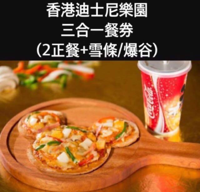 有貨✨最平⚖️ 香港迪士尼樂園三合一餐劵(2正餐+1小食)