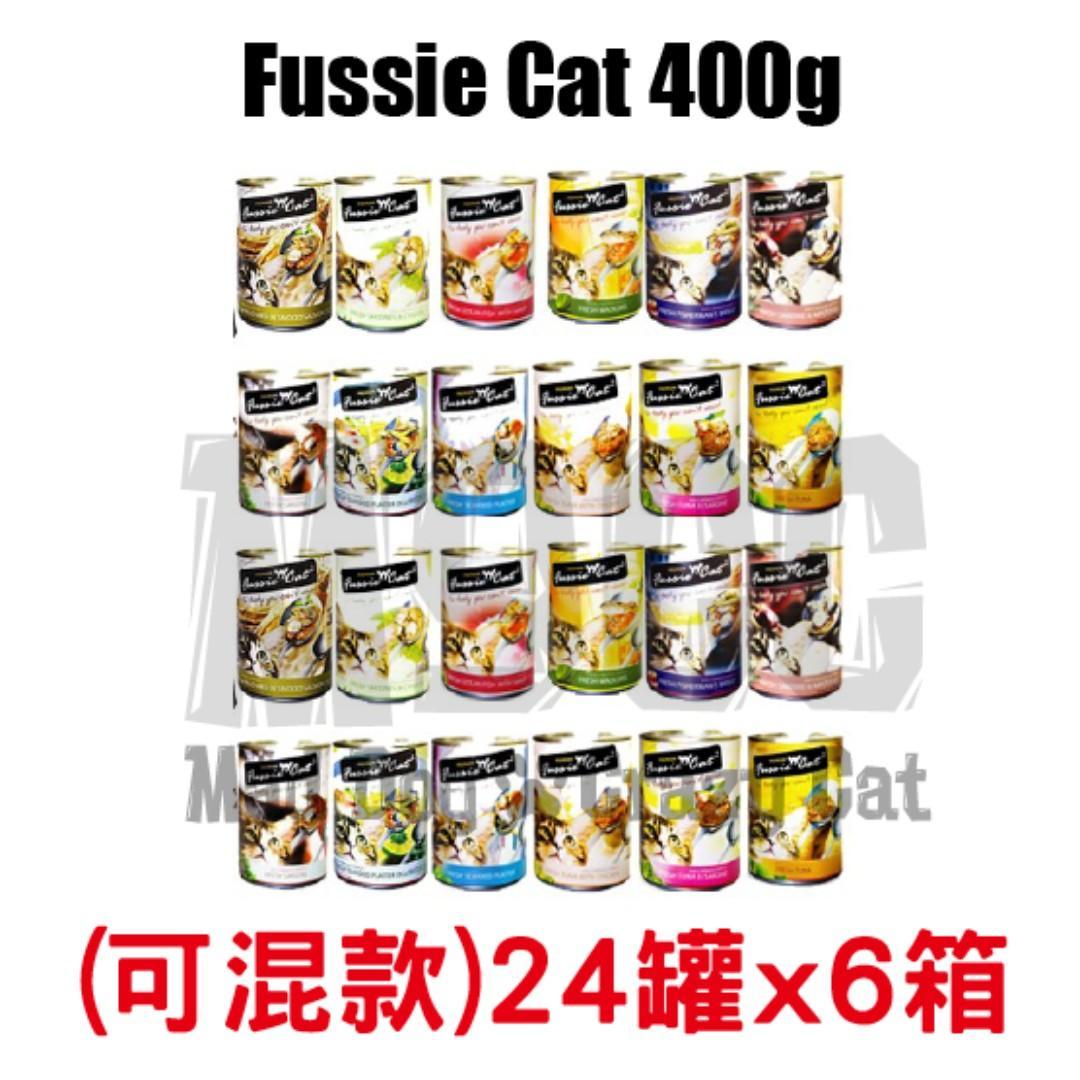 Fussie Cat 400g貓罐頭x6箱144罐 (平均$205/箱)