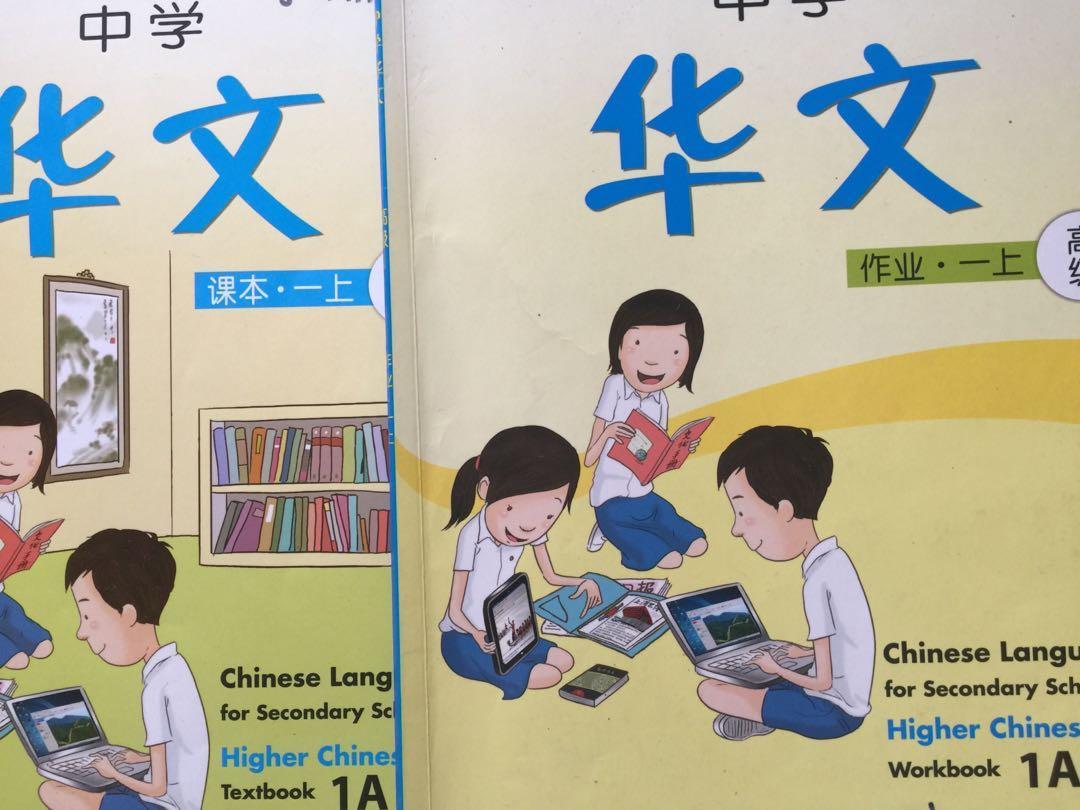 Higher Chinese Textbook & Workbook 1A/B & 2A/B