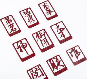 個性中國風金屬鏤空書簽 小巧致書夾 創意古風