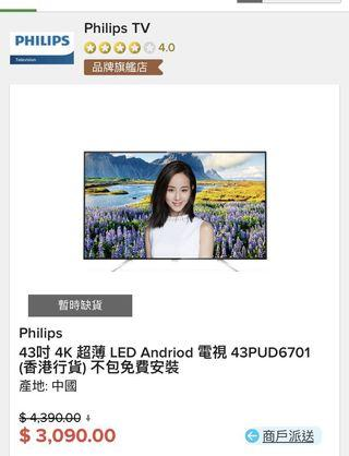 Philips Android TV 43' (95% NEW)