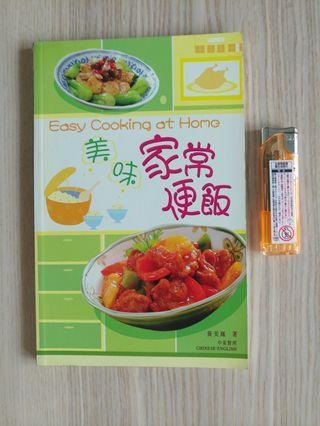 中古 美味家常便飯 Easy Cooking at Home ISBN 988202145X 黃美鳳