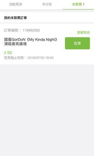 🚚 國蛋《My kinda night》演唱會高雄場兩張7/20