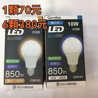 🚚 LED燈泡10W $70