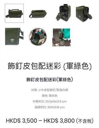 See Ceci street 軍綠色 手袋 (張柏芝自家品牌)