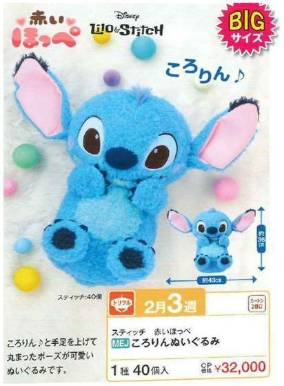 New Disney Stitch - Red Cheek Jumbo Fluffy Rolling Plushy